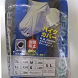 OSS [ 大阪繊維資材 ] 鍵穴付 タフタ バイクカバー (収納袋付) [ サイズ ] 5L ビッグバイク(750cc~) / ビッグスクーター(250cc~) 【バックル固定】5L
