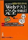 必勝!就職試験 8割が落とされる「Webテスト」完全突破法!〈2007年度版〉