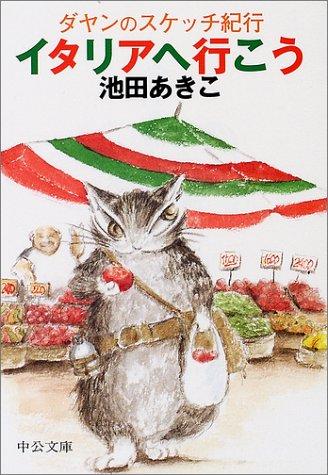 イタリアへ行こう―ダヤンのスケッチ紀行 (中公文庫―てのひら絵本)の詳細を見る
