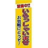 バイクパーツセンター 販促旗Q「営業中!いらっしゃいませ」 9323 (¥ 527)