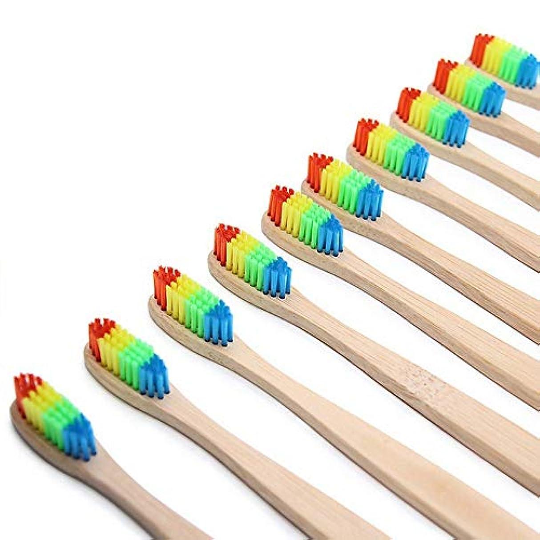 ほぼ対称巻き戻す天然竹歯ブラシ 竹の歯ブラシ ナイロン毛 8本  (カラー)