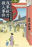浅草妖刀殺人事件 耳袋秘帖 (文春文庫)