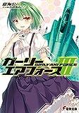 Image of ガーリー・エアフォース (3) (電撃文庫)