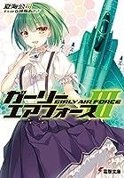 ガーリー・エアフォース (3) (電撃文庫)
