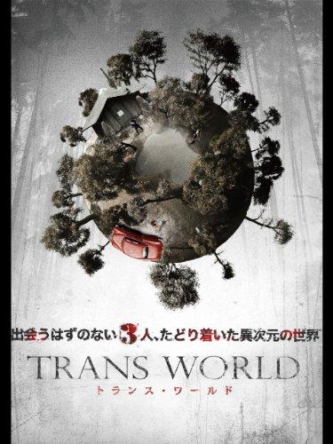 トランス・ワールド(字幕版)