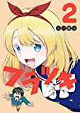 フラツキ(2) (ヤングガンガンコミックス)