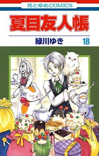 夏目友人帳 18 (花とゆめコミックス)