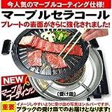 【焼き肉プレート】マーブルセラコール 高級焼肉店の味を自宅で再現!! ds-196297
