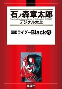 仮面ライダーBlack 4巻 表紙画像