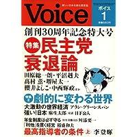 Voice (ボイス) 2008年 01月号 [雑誌]