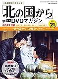 「北の国から」全話収録 DVDマガジン 2017年 21号 12月19日号【雑誌】