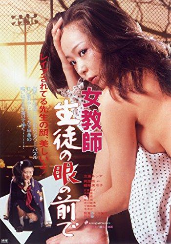 女教師 生徒の眼の前で [Blu-ray]