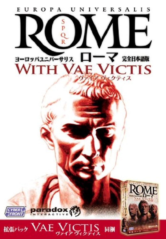 反対する素晴らしい勇者ヨーロッパユニバーサリス ローマ with ヴァイア ヴィクティス 【完全日本語版】