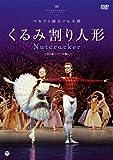 ベルリン国立バレエ団 「くるみ割り人形」<バール版 全2幕>[DVD]