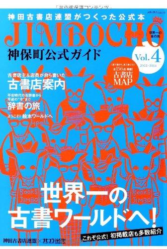 神保町公式ガイド Vol.4 (メディアパルムック)の詳細を見る