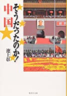 池上 彰 (著)(99)新品: ¥ 788ポイント:24pt (3%)53点の新品/中古品を見る:¥ 1より