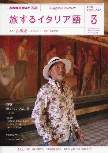 NHKテレビ 旅するイタリア語 2018年3月号 [雑誌] (NHKテキスト)