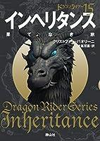 インヘリタンス 果てなき旅 ドラゴンライダー15 (静山社文庫)
