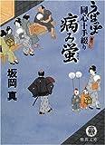 病み蛍―うぽっぽ同心十手綴り (徳間文庫)
