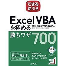 できる逆引き Excel VBAを極める勝ちワザ 700 2016/2013/2010/2007対応 できる逆引きシリーズ