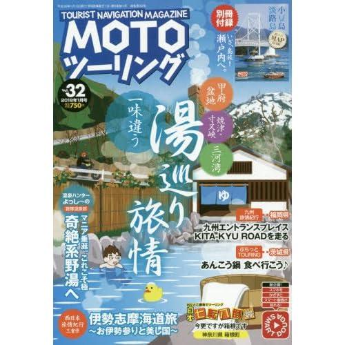 MOTOツーリング 2018年 01 月号 [雑誌]