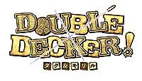 【Amazon.co.jp限定】DOUBLE DECKER! ダグ&キリル 2 (全3巻購入特典「Blu-ray&DVD三方背ケースの桂正和描き下ろし...