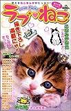 ラブねこ 2 甘えん坊にゃんこ (まんがタイムマイパルコミックス)