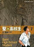 聖☆高校生(7) (ヤングキングコミックス)