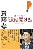齋藤孝が読む カーネギー『道は開ける』 22歳からの社会人になる教室