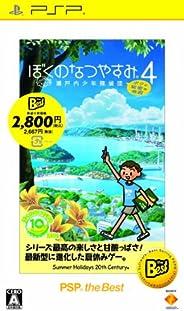 ぼくのなつやすみ4 瀬戸内少年探偵団 「ボクと秘密の地図」 PSP the Best