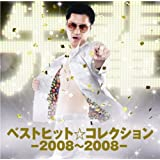 ベストヒット☆コレクション-2008~2008-(初回生産限定盤)(DVD付)
