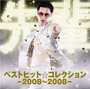 ベストヒット☆コレクション-2008~2008-