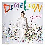 【Amazon.co.jp限定】DAMELEON 【詰め込みすぎちゃいまみた盤】 (期間生産限定盤) (「DAMELEON」オリジナル缶バッジ(ver.B)付)