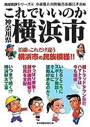 これでいいのか神奈川県横浜市 地域批評シリーズ