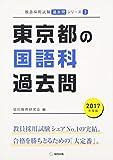 東京都の国語科過去問 2017年度版 (教員採用試験「過去問」シリーズ)