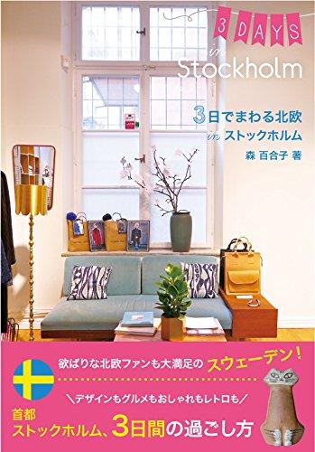 3 日でまわる北欧 in ストックホルム (Hokuo Book)