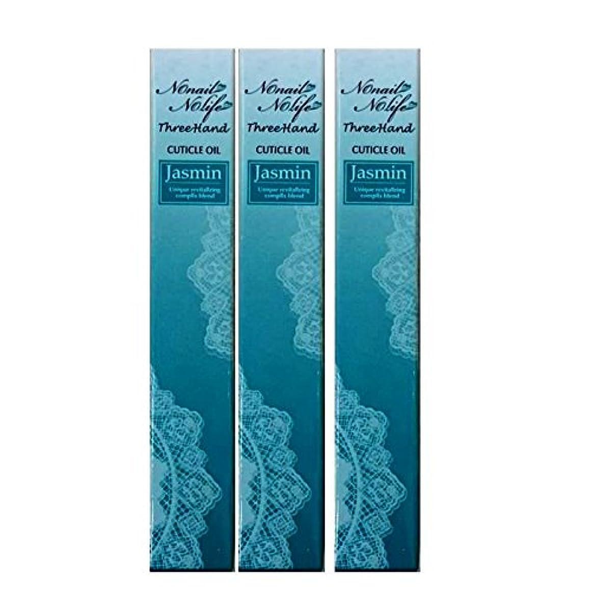略語信頼性のある繁殖ネイル キューティクルオイル ペンタイプ3本セット 全10種 (ジャスミン)