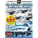 ■【童友社/DOYUSHA】(1/144) 現用機コレクション第21弾 ファースト・ブルーインパルスBOX販売(1BOX12個入り)