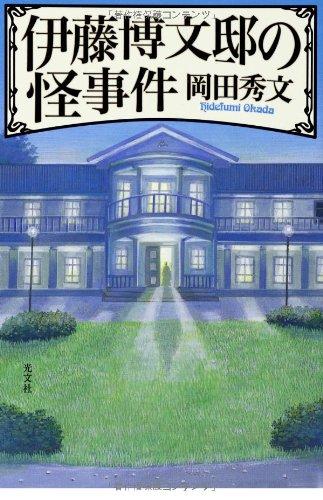 伊藤博文邸の怪事件の詳細を見る