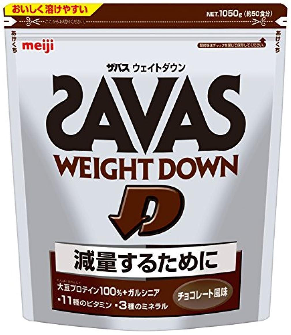 吹雪勉強する類人猿ザバス(SAVAS) ウェイトダウン チョコレート風味【50食分】 1,050g