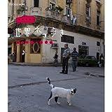 岩合光昭の世界ネコ歩き キューバ・ハバナ ブルーレイ【NHKスクエア限定商品】
