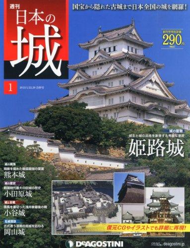 日本の城 創刊号 (姫路城) [分冊百科] (無料B付)の詳細を見る