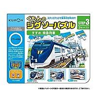 KUMON くもん STEP3 すすめ 特急列車 2.5歳以上 JP-34 【人気 おすすめ 通販パーク ギフト プレゼント】