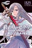 終わりのセラフ 一瀬グレン、16歳の破滅(3) (月刊少年マガジンコミックス)