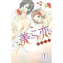 美ら恋 分冊版(1) (別冊フレンドコミックス)