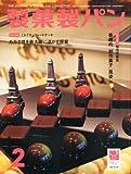 製菓製パン 2013年 02月号 [雑誌] 画像