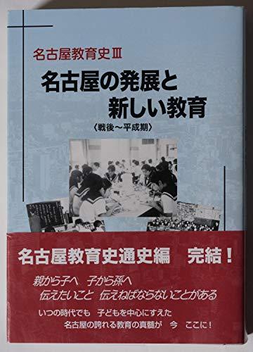 名古屋の発展と新しい教育―戦後ー平成期 (名古屋教育史)