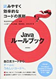 Javaルールブック ~読みやすく効率的なコードの原則
