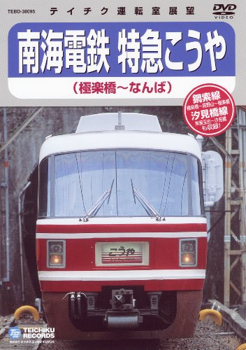 南海電鉄 特急こうや(極楽橋~なんば) [DVD]