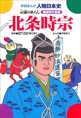 学研まんが人物日本史 北条時宗 元冦のあらし 【Kindle版】
